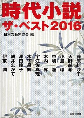 時代小説 ザ・ベスト2016 表紙